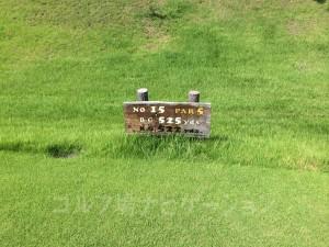 センチュリー三木ゴルフ倶楽部 INコース 15番ロングホール レギュラーティからの距離は525ヤード