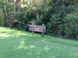 センチュリー三木ゴルフ倶楽部 INコース 16番ショートホール バックティからの距離は187ヤード