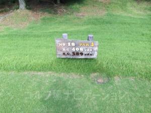 センチュリー三木ゴルフ倶楽部 INコース 18番ミドルホール レギュラーティからの距離は408ヤード