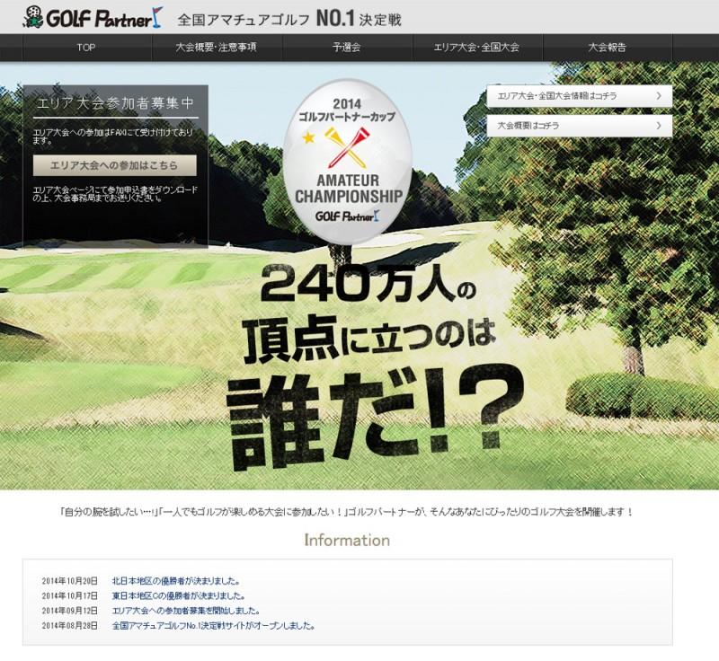 ゴルフパートナーカップ 全国アマチュアゴルフNO.1決定戦