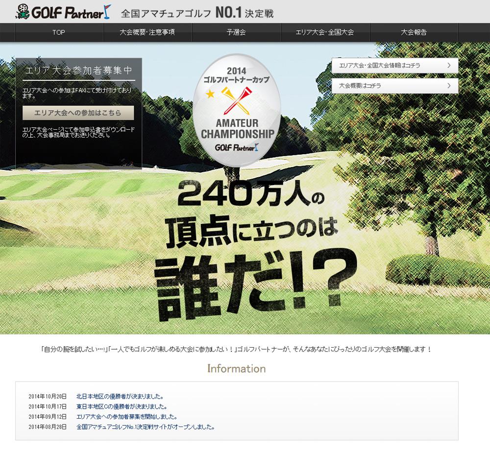 2014ゴルフパートナーカップ エリア決勝大会