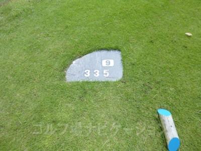 土佐カントリークラブ 桂浜コース9番ミドルホール、バックティからの距離は335ヤード