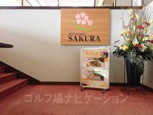 レストラン「SAKURA」は2階にあります。