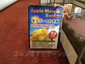 台湾から直送している完熟アップルマンゴーを使用したマンゴーのかき氷