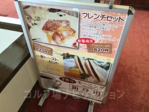 フレンチトースト、小倉トースト、どちらのモーニングも美味しそうです。