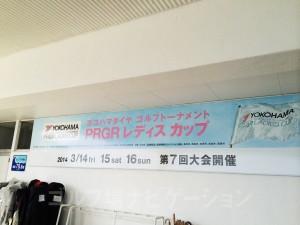女子ツアー「ヨコハマタイヤゴルフトーナメント PRGRレディスカップ」の看板