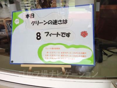 マスター室にちゃんと当日のグリーンスピードが掲示されてます。