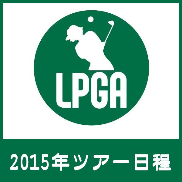 2015年度 国内女子ゴルフツアー日程