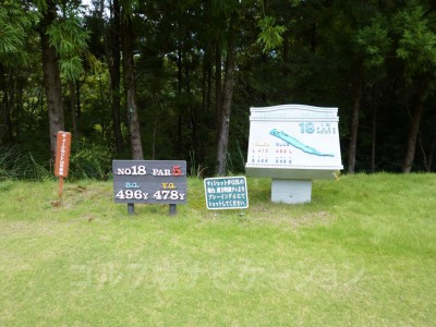 レオグラードゴルフクラブ INコース18番ロングホール、元のレギュラーティ(コースガイド、スコアカードの距離表示と違い、前方に移動してます。)