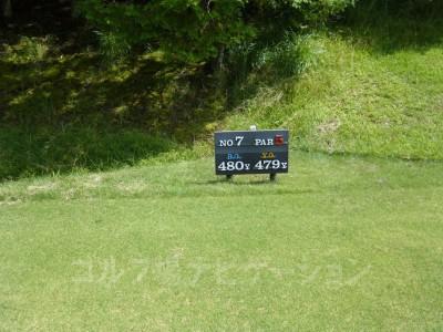 レオグラードゴルフクラブ OUTコース7番ロングホール、レギュラーティ(コースガイドやスコアカード上の距離より短い)
