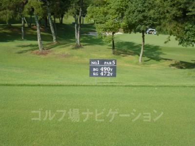 瀬田ゴルフコース北コース 1番ホール