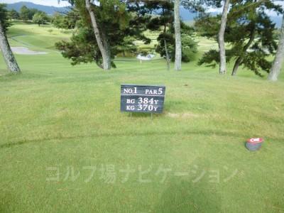 瀬田ゴルフコース北コース 1番ホール、レディスティ
