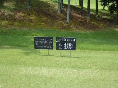 瀬田ゴルフコース北コース10番ミドルホール