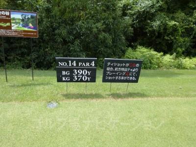 瀬田ゴルフコース北コース14番ミドルホール レギュラーティ