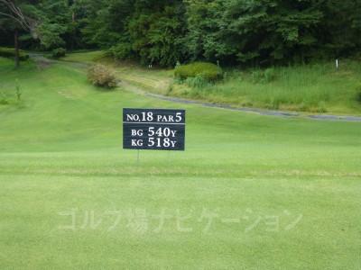 瀬田ゴルフコース北コース18番ロングホール レギュラーティ