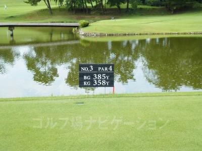 瀬田ゴルフコース北コース 3番ミドルホール