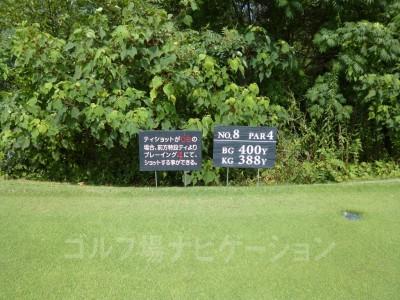 瀬田ゴルフコース北コース8番ミドルホール レギュラーティ