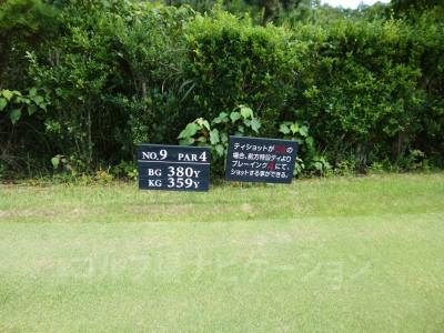 瀬田ゴルフコース北コース9番ミドルホール レギュラーティ