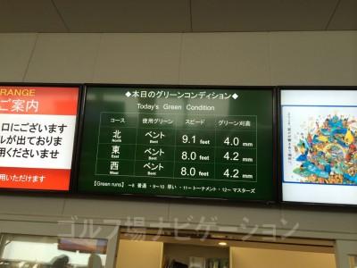 各コースのグリーンコンディションもディスプレイで表示されてます。