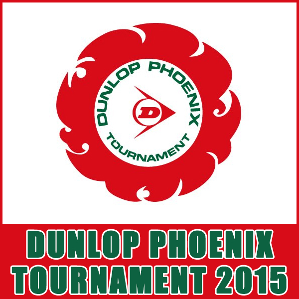 ダンロップフェニックス2015