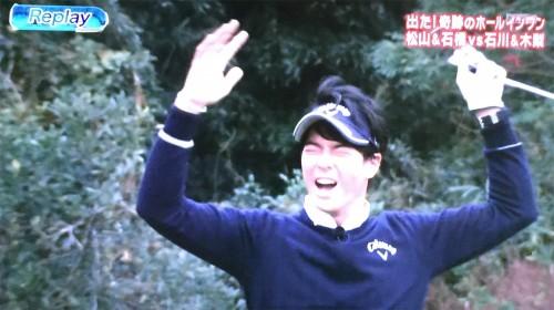 両手を上げてた石川遼君