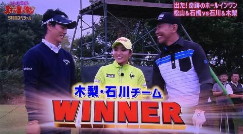 木梨・石川・イボミチーム勝利