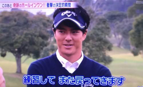 練習してまた戻ってくる、と石川遼