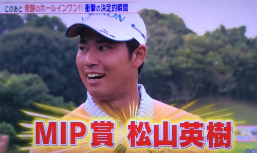 MIP賞は松山英樹