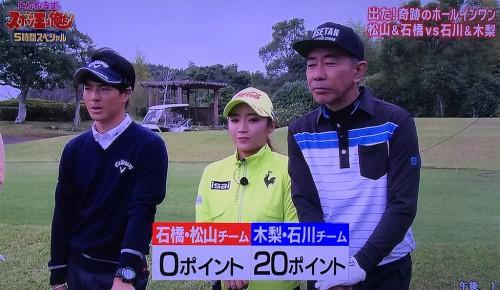 石橋・松山チーム0ポイント、木梨・石川チーム20ポイント