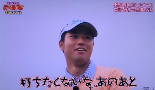 松山君、この後打ちたくないのわかります^^;