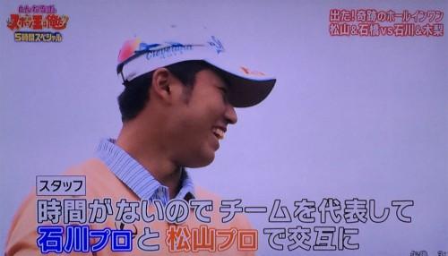 時間がないのでチームを代表して石川プロと松山プロで交互に