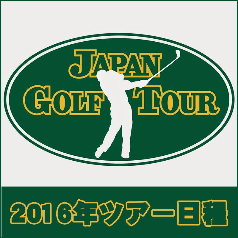 2016年度 国内男子ゴルフツアー日程
