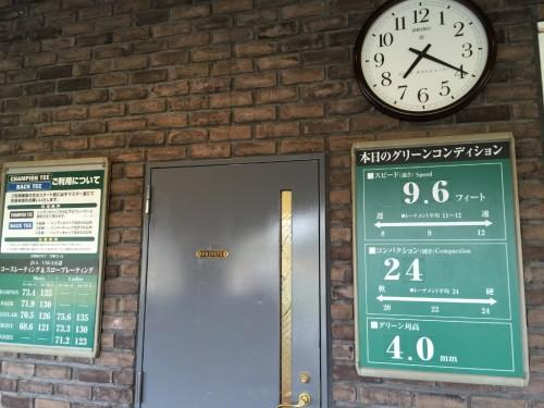 マスター室前・グリーンコンディション