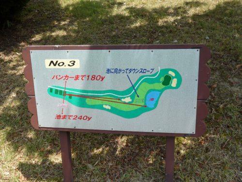 北六甲CC西コース3番コースガイド