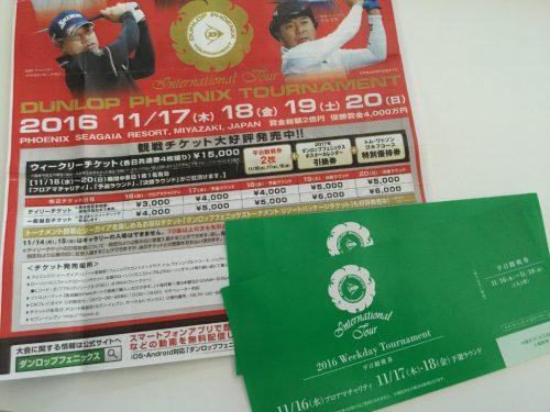 第43回ダンロップフェニックストーナメント(2016年)観戦チケット