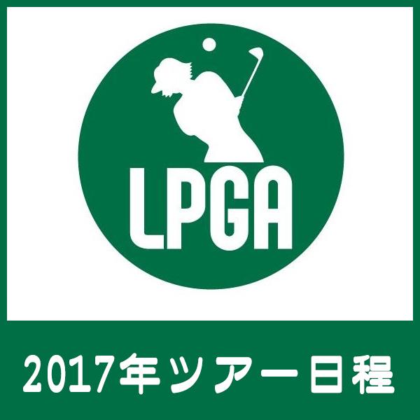 2017年度 国内女子ゴルフツアー日程