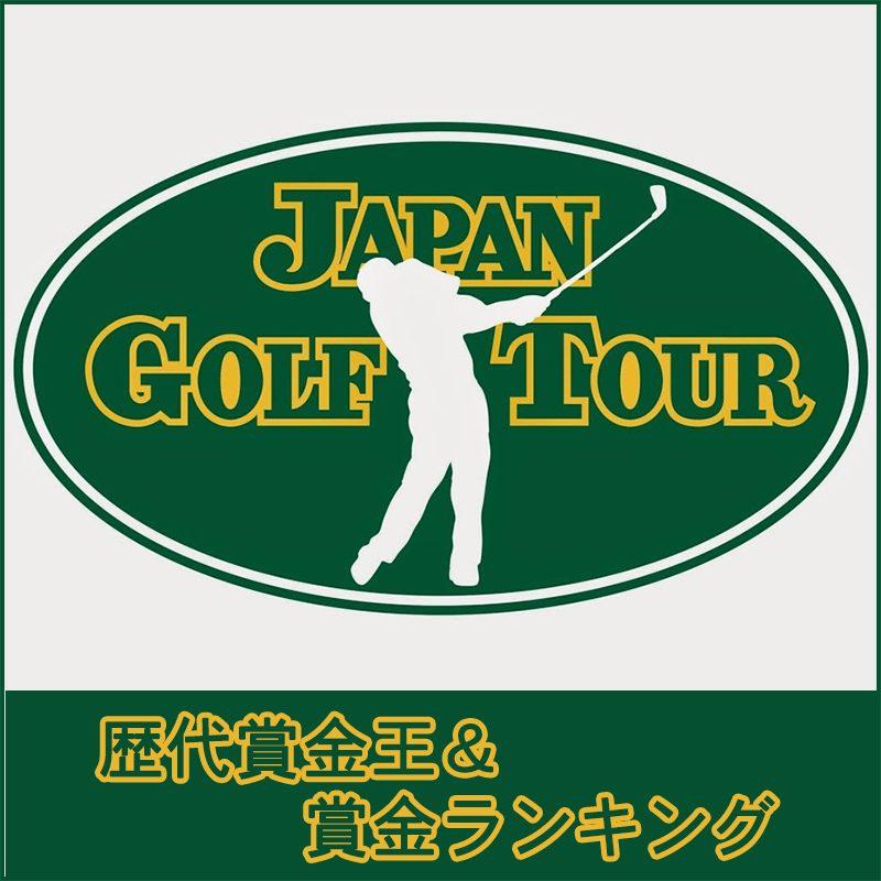 国内男子ゴルフツアー歴代賞金王&賞金ランキング