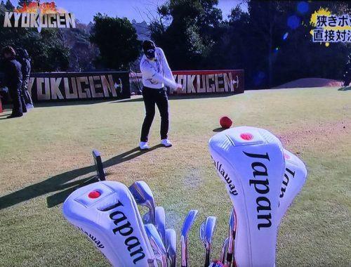 石川遼ゴルフバッグ「JAPANヘッドカッバー」