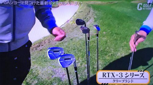 クリーブランド・RTX-3シリーズ