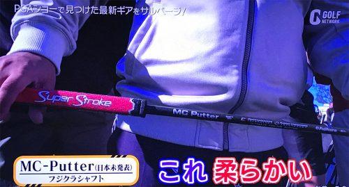 MC-Putter(フジクラシャフト)