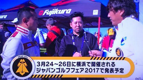 ジャパンゴルフフェア2017 in 横浜