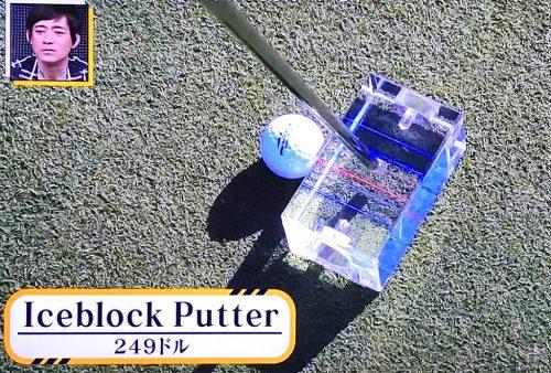 Iceblock Putter