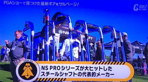 NS-PROシリーズ:日本シャフト