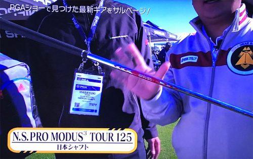 NS-PRO MODUS3 TOUR125