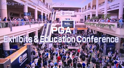 2017 PGA SHOW Exhibits&Education Conference