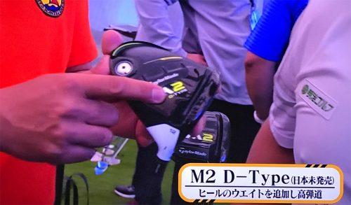 テーラーメイドM2 D-Type