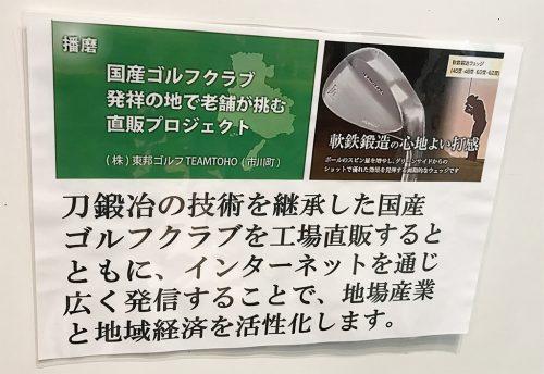 刀鍛冶の技術・国産ゴルフクラブ