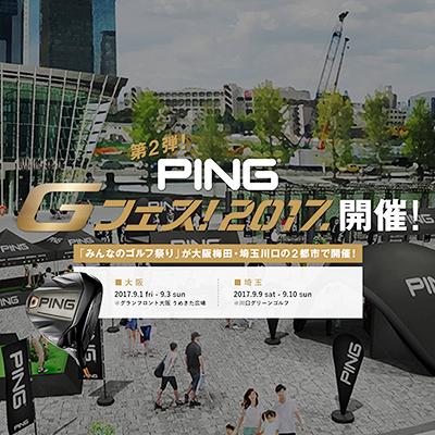 PING【Gフェス!2017】大阪梅田