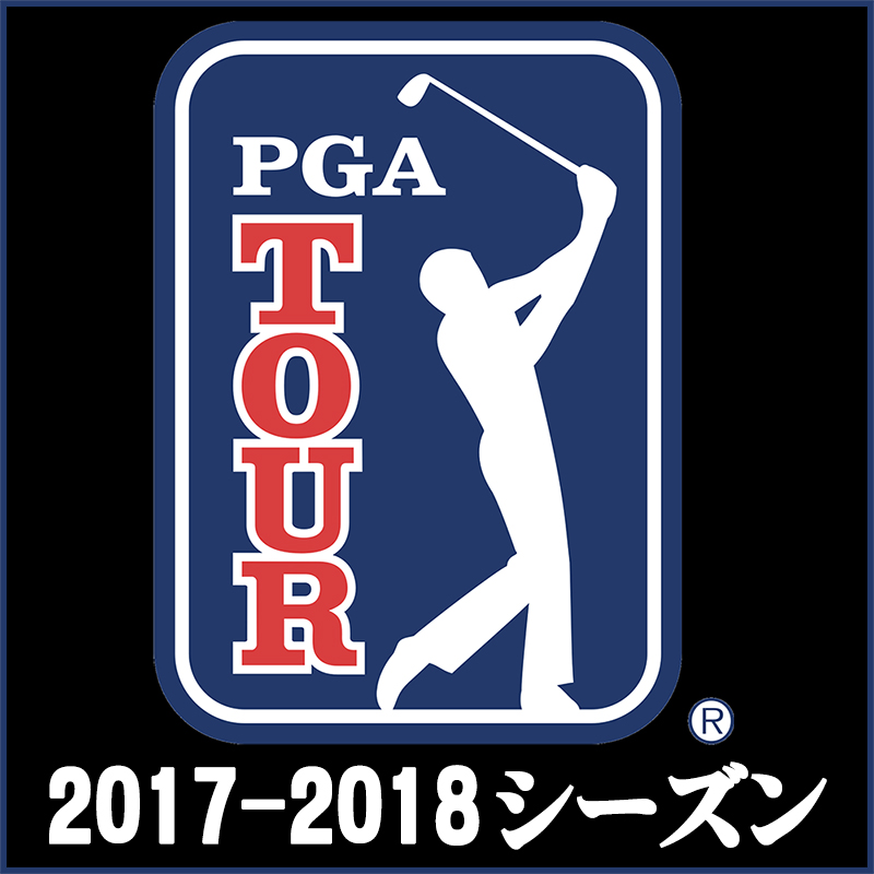 アメリカPGAツアー日程【2017-18シーズン】