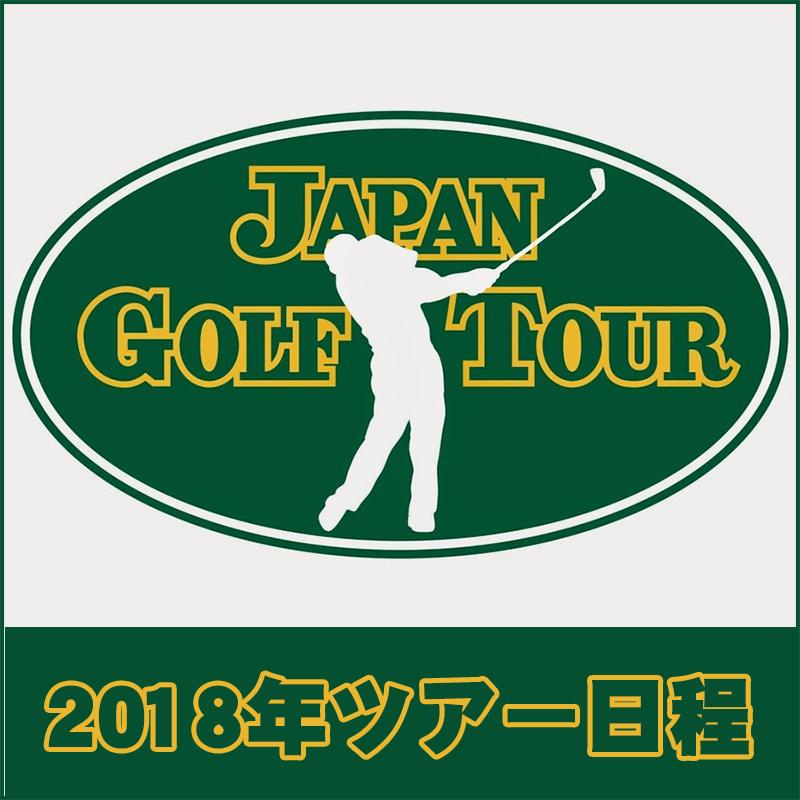 2018年度 国内男子ゴルフツアー日程